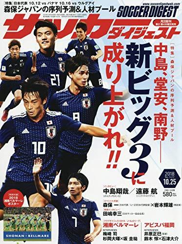 サッカーダイジェスト 2018年 10/25 号 [雑誌]