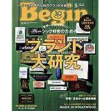 Begin (ビギン) 2018年 5月号 [雑誌]