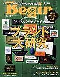 財布 ポーター Begin (ビギン) 2018年 5月号 [雑誌]