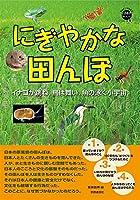 にぎやかな田んぼ―イナゴが跳ね、鳥は舞い、魚の泳ぐ小宇宙 (WAKUWAKUときめきサイエンスシリーズ 5)