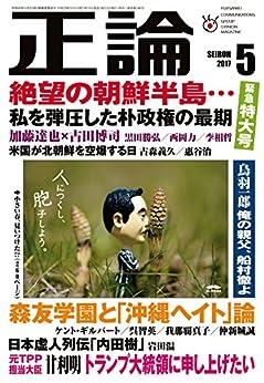 [正論編集部]の月刊正論 2017年 05月号 [雑誌]