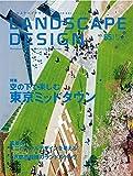 LANDSCAPE DESIGN No.55