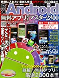 厳選 Android無料アプリ 完全マスター2800 (メディアックスMOOK)