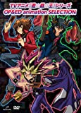 TVアニメ「遊☆戯☆王」シリーズ OP&ED animation SELECTION [DVD]