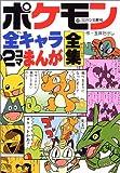 ポケモン全キャラ2コマまんが全集 (コロタン文庫)
