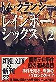 レインボー・シックス〈2〉 (新潮文庫)