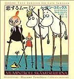 恋するムーミン (ムーミン・コミックス)