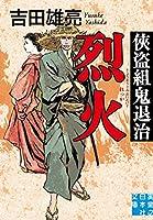 俠盗組鬼退治 烈火 (実業之日本社文庫)