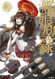 艦隊これくしょん ‐艦これ‐ 艦娘型録 (カドカワデジタルコミックス)