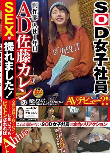 SOD女子社員 制作部 入社1年目 AD 佐藤カレンのSEXが撮れました! 全然気持ち良くない! と言いつつもピストンされればAhhhh [DVD]