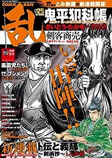 [雑誌] コミック乱 2018年04月号