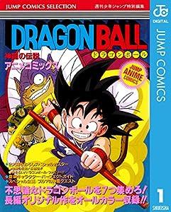 ドラゴンボール アニメコミックス 1巻 表紙画像