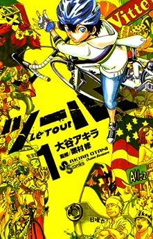 [大谷アキラ]のツール!(1) (少年サンデーコミックス)