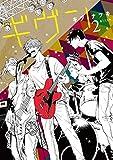 ギヴン(2) (ディアプラス・コミックス)