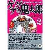 少年マガジン/オリジナル版 ゲゲゲの鬼太郎(2) (講談社漫画文庫)