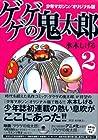 少年マガジン/オリジナル版 ゲゲゲの鬼太郎 第2巻