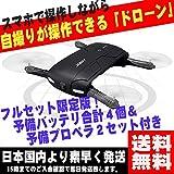 フルセット版 JJRC H37 Wifi カメラ付き 折り畳み式 ドローン 自撮り