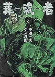 葬流者 2 (キングシリーズ)
