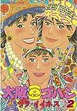 大阪豆ゴハン(2) (モーニングコミックス)