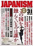 ジャパニズム 31 (青林堂ビジュアル)