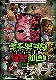 投稿個人撮影 キモ男ヲタ復讐動画 -異形の宴盤- 壱(DWM-001) [DVD]