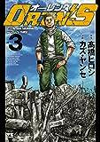 OREN'S 3 (ヤングチャンピオン・コミックス)