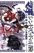 マギ シンドバッドの冒険 第13巻