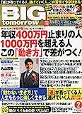BIG tomorrow (ビッグ・トゥモロウ) 2015年 02月号 [雑誌]