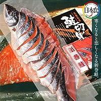 新巻鮭姿切身(4分割真空)[S-04]北海道産 新巻鮭一本 切り身