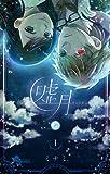 嘘月-ウソツキ- (1) (少年サンデーコミックス)