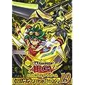 遊・戯・王ARC-V オフィシャルカードゲーム 公式カードカタログ ザ・ヴァリュアブル・ブック 19 (Vジャンプスペシャルブック)