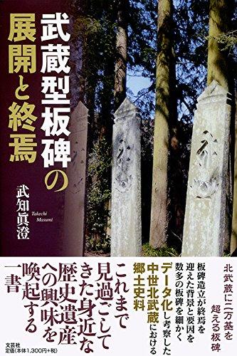 武蔵型板碑の展開と終焉