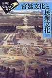 宮廷文化と民衆文化 (世界史リブレット)
