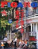 madame FIGARO japon (フィガロ ジャポン) 2012年 11月号 [雑誌]