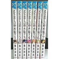 クジラの子らは砂上に歌う コミック 1-7巻セット (ボニータコミックス)