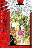 ドラゴン騎士団(2) (ウィングス・コミックス)