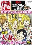 山崎大紀の本当にあったHな話 男の温泉グルメ大紀行 (ぶんか社コミックス)