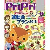 PriPri 2018年9月号 [雑誌]