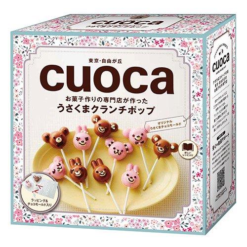 10個作れる cuoca うさくまクランチポップセット / 1セット TOMIZ/cuoca(富澤商店) 季節商品 cuocaバレンタインキット