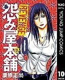 怨み屋本舗 REVENGE 10 (ヤングジャンプコミックスDIGITAL)