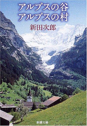アルプスの谷 アルプスの村 (新潮文庫)の詳細を見る