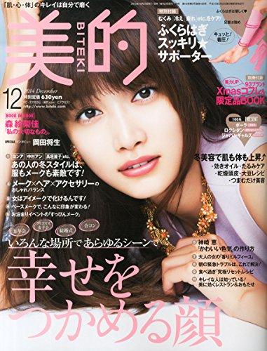 美的 2014年 12月号 [雑誌]の詳細を見る