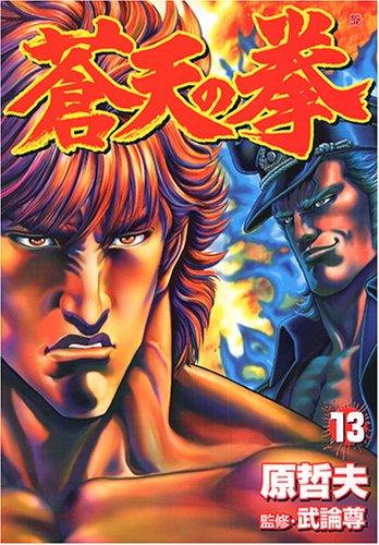 蒼天の拳 (13) (Bunch comics)の詳細を見る