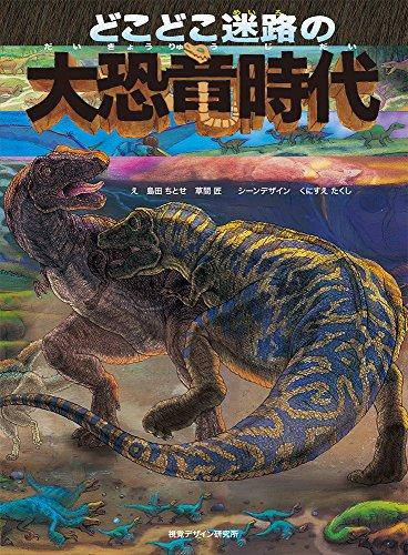 どこどこ迷路の 大恐竜時代 (視覚デザインのえほん)の詳細を見る