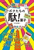 ボクたちの駄! 菓子 (OAKMOOK)