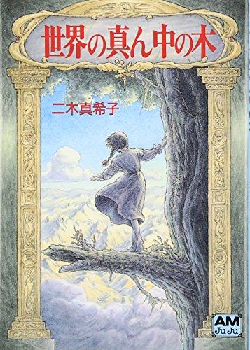 世界の真ん中の木 (アニメージュ文庫)の詳細を見る