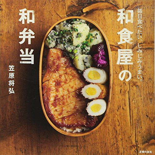 和食屋の和弁当 — 毎日食べたい、しみじみうまい。