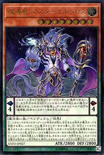 遊戯王/魔導獣 マスターケルベロス(アルティメットレア)/エクストリーム・フォース