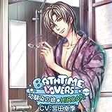 Bathtime lovers VOL.03 幼馴染の彼 HIROAKI [Bathtime loversシリーズ]