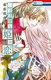 一寸法師と姫の恋 2 (花とゆめCOMICS)